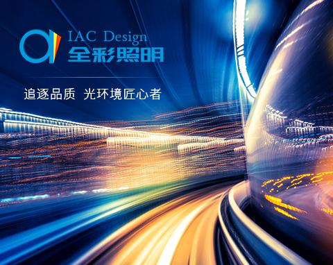 深圳市全彩照明设计有限公司