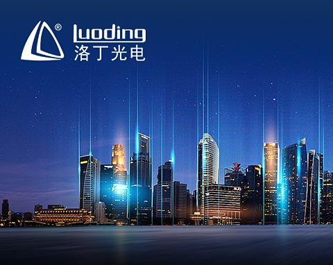 深圳洛丁光电有限公司
