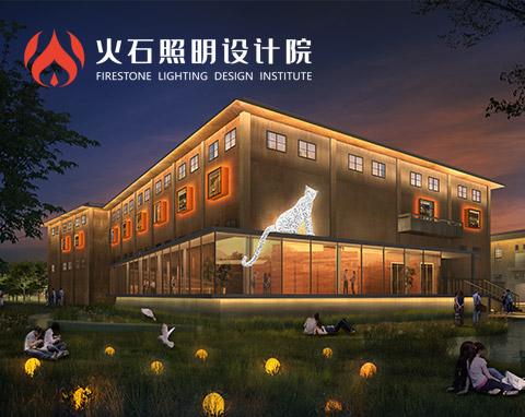 深圳市火石照明设计院有限公司