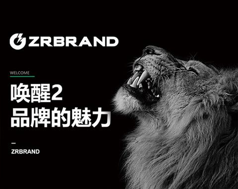 深圳市造热品牌营销策划有限公司