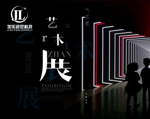 加乐视觉科技(深圳)有限公司