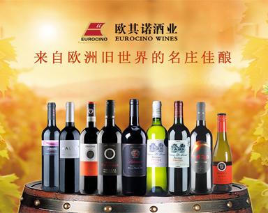 深圳欧其诺酒业有限公司