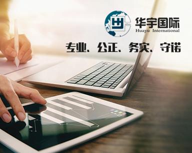 深圳市华宇国际认证有限企业