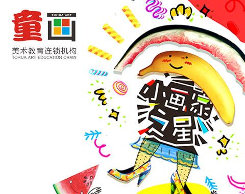 深圳童画教育管理有限公司
